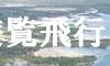 セブ島セスナ体験操縦、セブ島セスナ遊覧飛行
