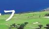 セブ島ゴルフ予約格安