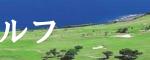 セブ島セブカントリークラブゴルフ場、格安