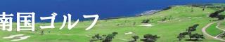 セブ島ゴルフ、セブ島ゴルフ場
